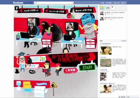 IE網路數位廣告類/社群媒體別-Office 壓力怪獸探測器