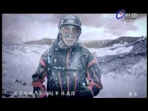 林義傑-臺銀人壽【廣告TVCF】