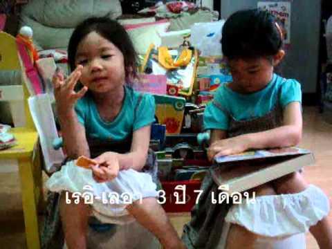 2 ปีในการสร้างเด็ก 2 ภาษา (เรอิ-เลอา) ตอน 2