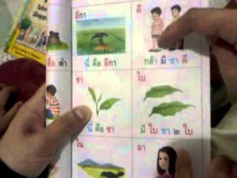 Sofwana @2.08 ขวบ อ่าน 3 ภาษาและ พูด 3 ภาษา (16/01/2013)