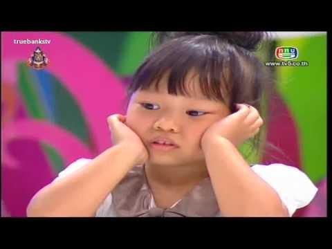 ชื่นใจ เด็ก 2 ภาษา ไปโชว์ความฮาที่ หนูน้อยกู้อีจู้ ค่ะ