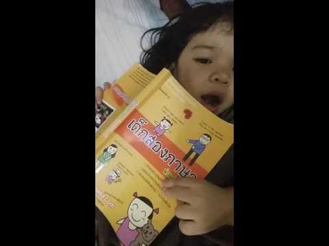 เด็กสองภาษา 2Y3M-Namfah