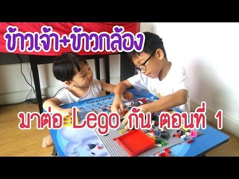 เศษ Lego ต่อเป็นอะไรได้บ้าง ตอนที่ 1