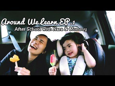 Around We Learn EP.1: After School with Nara and Mommy - นาราคุยอะไรกับคุณแม่หลังเลิกเรียน