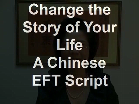 Change the Story of Your Life A Chinese EFT Script