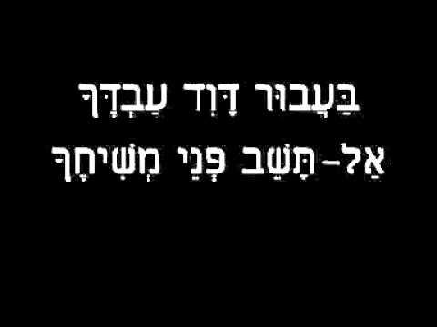 תהילים פרק קלב - ארז יחיאל - Tehel - Salmo - 132 - Erez Yechiel