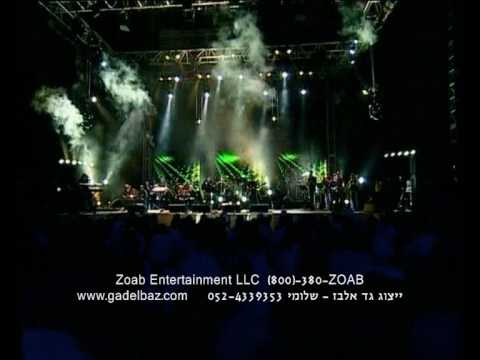 GAD ELBAZ -  TFILA גד אלבז - שיר כניסה חופה - תפילה - ברכת הכוהנים