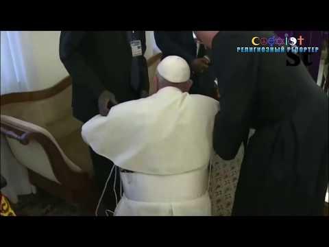 Папа Римский целует ноги президенту Южного Судана