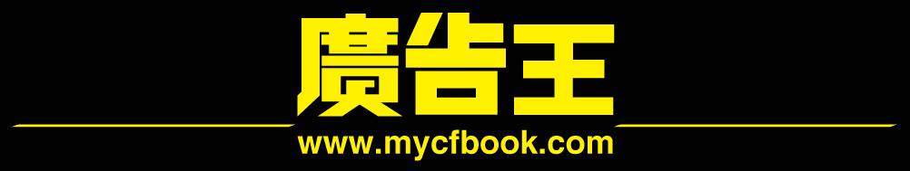 MyCFbook.com - 廣告王