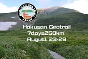 The 1st Hakusan Geotrail 2014