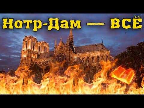 В Париже горит Нотр-Дам-де-Пари. Обрушился шпиль парижского собора. Хронология событий (15.04.2019)