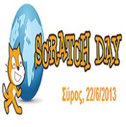 Scratch Day 2013 στη Σύρο