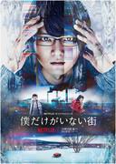 Bokudake ga Inai Machi (2017)
