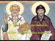 Химн Кирил и Методи - Върви, народе възродени