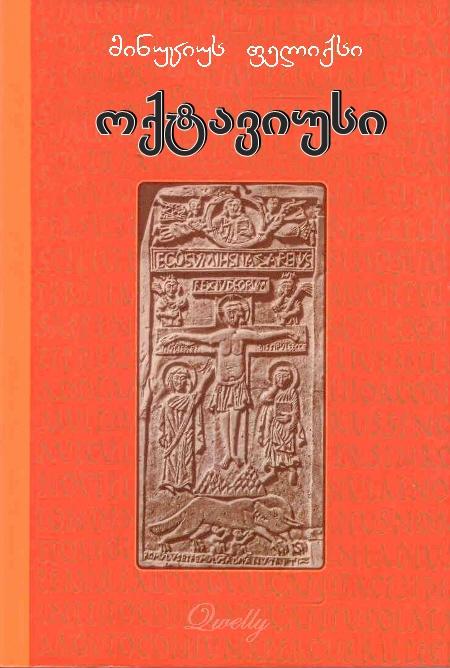 ოქტავიუსი, მინუციუს ფელიქსი, პატროლოგია, ქველი, აპოლოგია, წმინდა მამა, qwelly, Minucius Felix, oqtaviusi, octavius