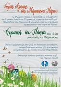 Sunday Easter in Marpissa
