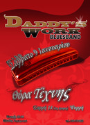 Οι Daddy's Work live στην Θύρα Τέχνης  Σάββατο 9/1 Ιανουαρίου