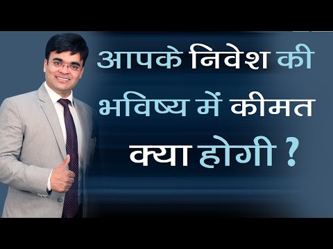 कहाँ और कैसे करें  invest | How to decide future value | Business Training Workshop