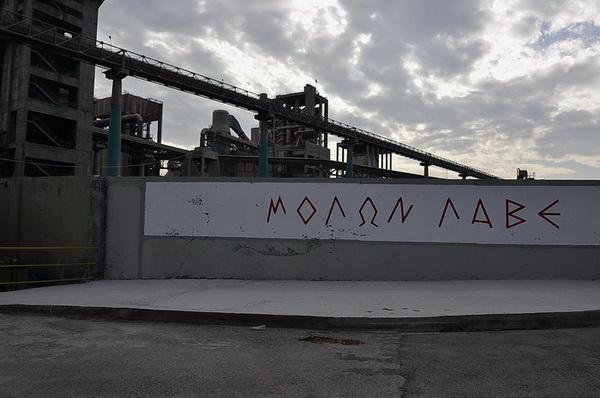 Το εργοστάσιο τσιμέντων της Χαλκίδας.....