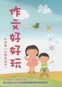 林姿伶佳作入選專輯