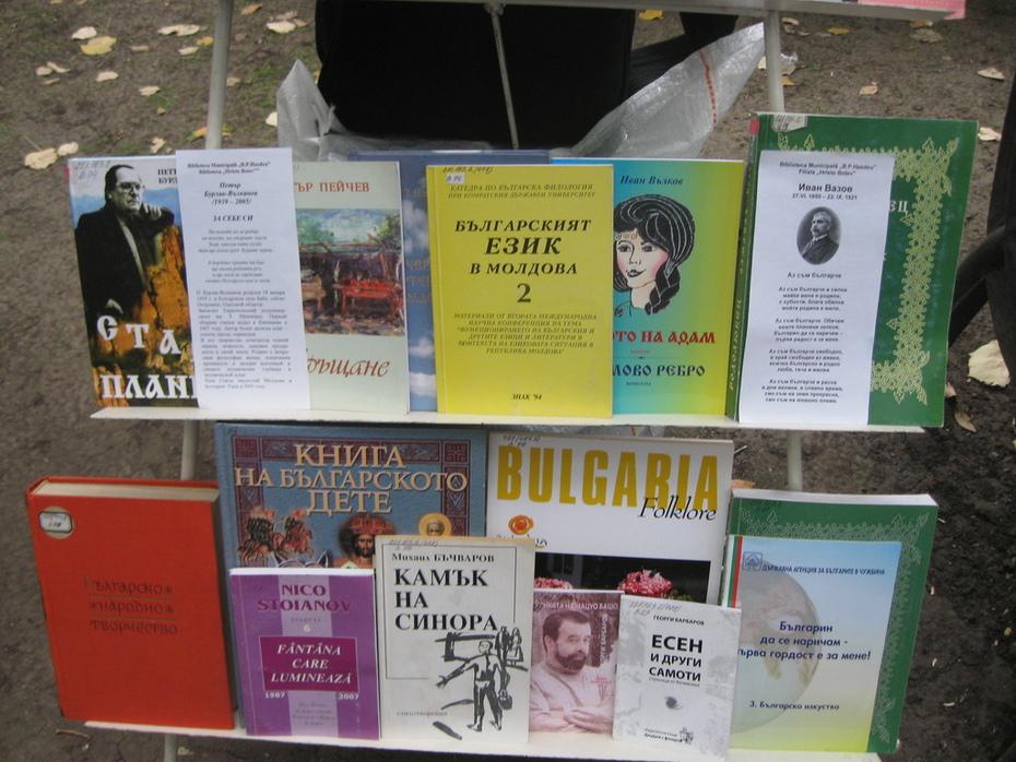 книгите на бъсарабските писатели