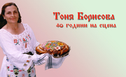 """""""Творчески портрет на Тоня Борисова"""""""