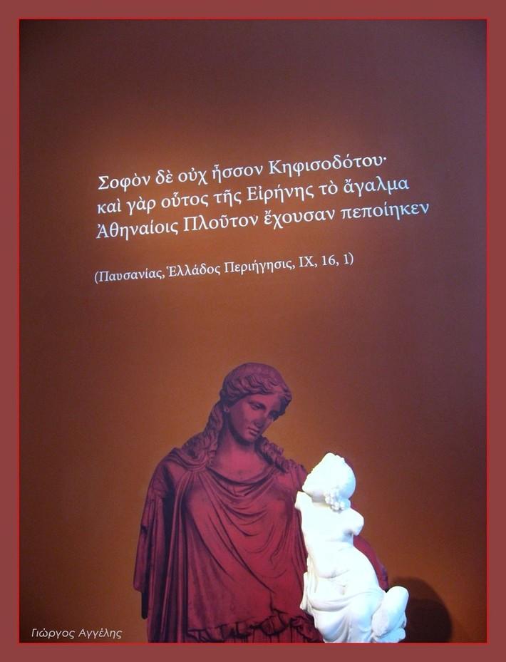 """""""ΠΡΑΞΙΤΕΛΗΣ ΕΠΟΙΕΙ""""…  Ι"""