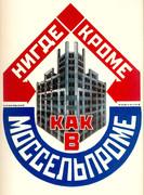 Soviet Ads, 1920s