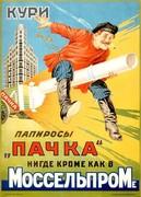 Soviet Tobacco Art