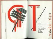Soviet Book Design, 1920s