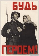 Soviet WWII Posters