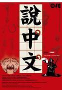 Learn Mandarin in Changchun - Donna's Mandarin