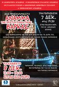 Christmas in Aliki /Χριστούγεννα στην Αλυκή
