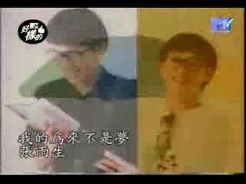 張雨生:我的未來不是夢