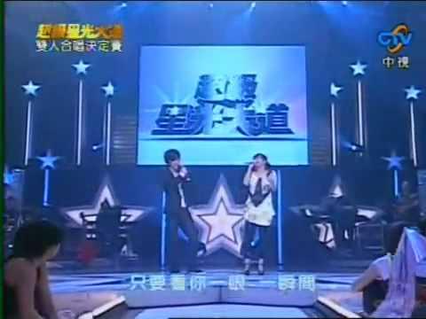 《超級星光大道》教材(3)張惠妹§蕭敬騰.flv