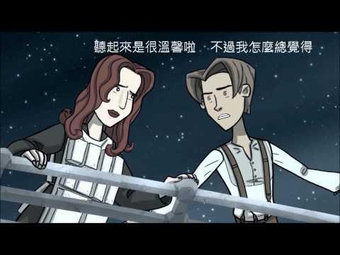 再熟悉的故事也有不同的结局: 鐵達尼號