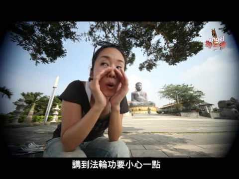 Angel台灣另類遊 (2) 彰化