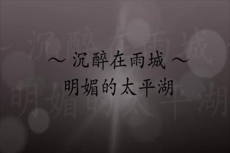 Agnes Chong: 心醉·太平湖
