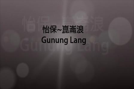 Agnes Chong: 怡保崑崙浪·Gunung Lang