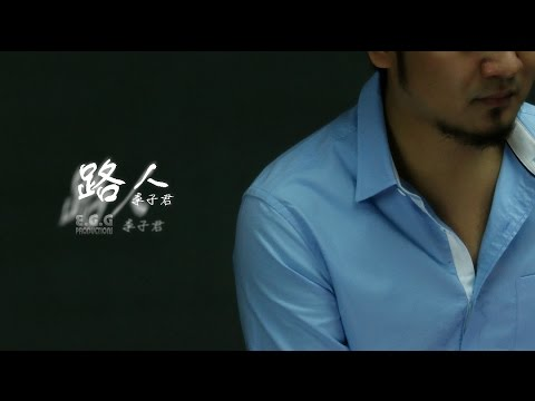 李子君 【路人】Offical MV - 官方完整版