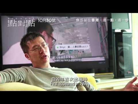 香港城市懷舊《點對點》製作特輯 -創作點