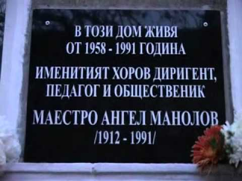 Ангел Манолов 1част xvid