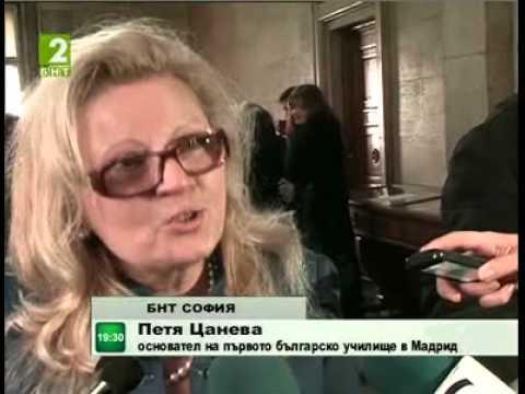 Българка на годината 2011 - Петя Цанева