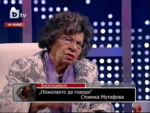 Нека говорят (2010) - Стоянка Мутафова 2/3