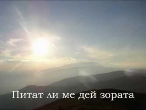 Де е България (Питат ли ме дей зората)
