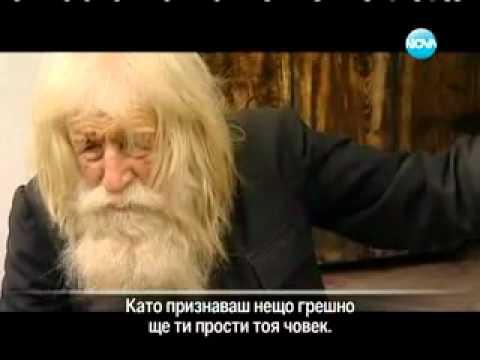 Дядо Добри   Светецът от село Байлово