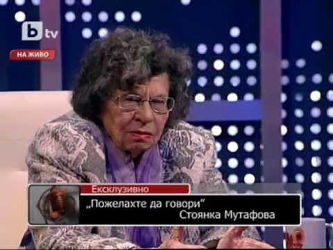 Нека говорят (2010) - Стоянка Мутафова 1/3