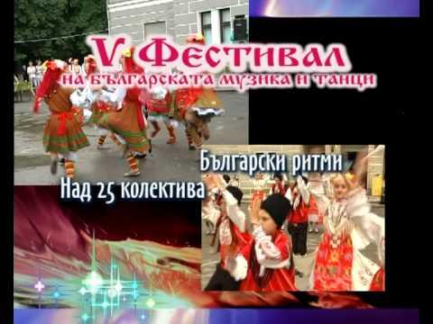 V Фестивал на българската музика и танци !!