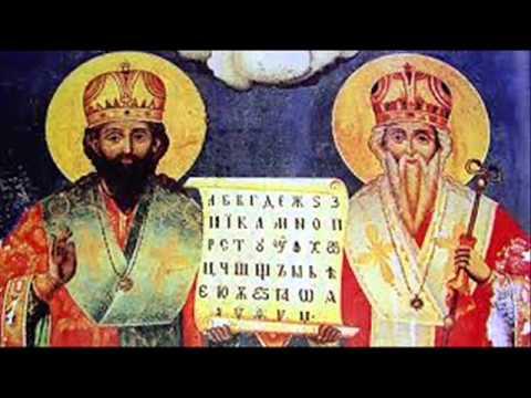 Химн на Свети Свети Кирил и Методий