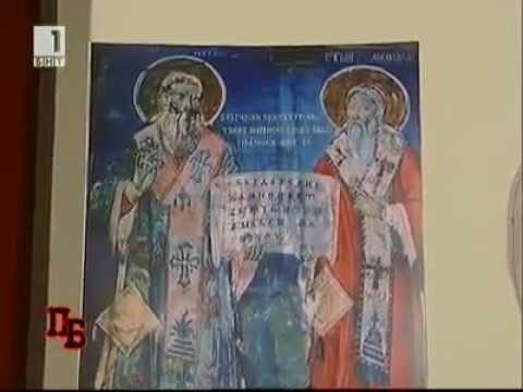 Св.Кирил и Методий създали бълг.азбука